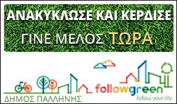 Ο Δήμος Παλλήνης ξεκινάει πρώτος την ψηφιακή εφαρμογή followgreen-follow your city. Ανακυκλώστε  και