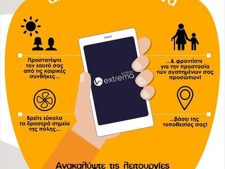 «EXTREMA Athens»: Εφαρμογή για smartphone που προστατεύει από τον καύσωνα