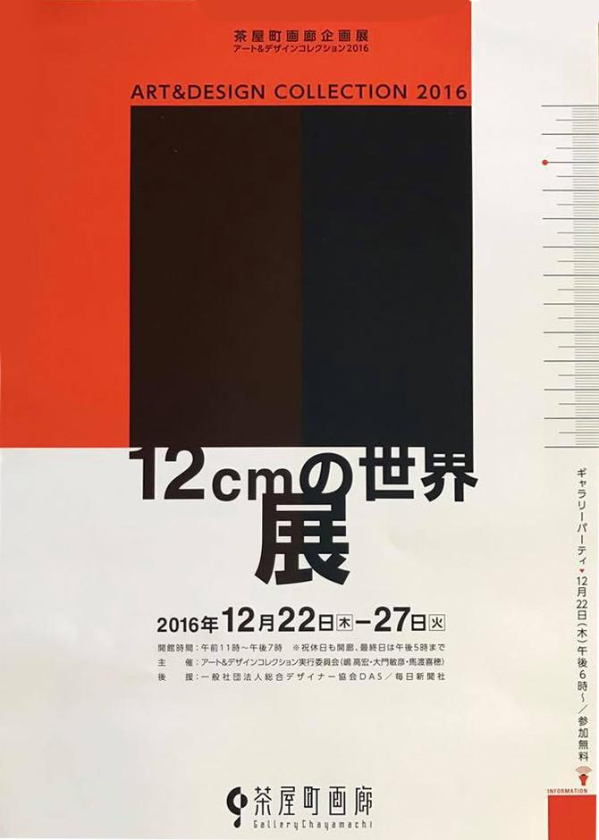 【12cmの世界】茶屋町画廊