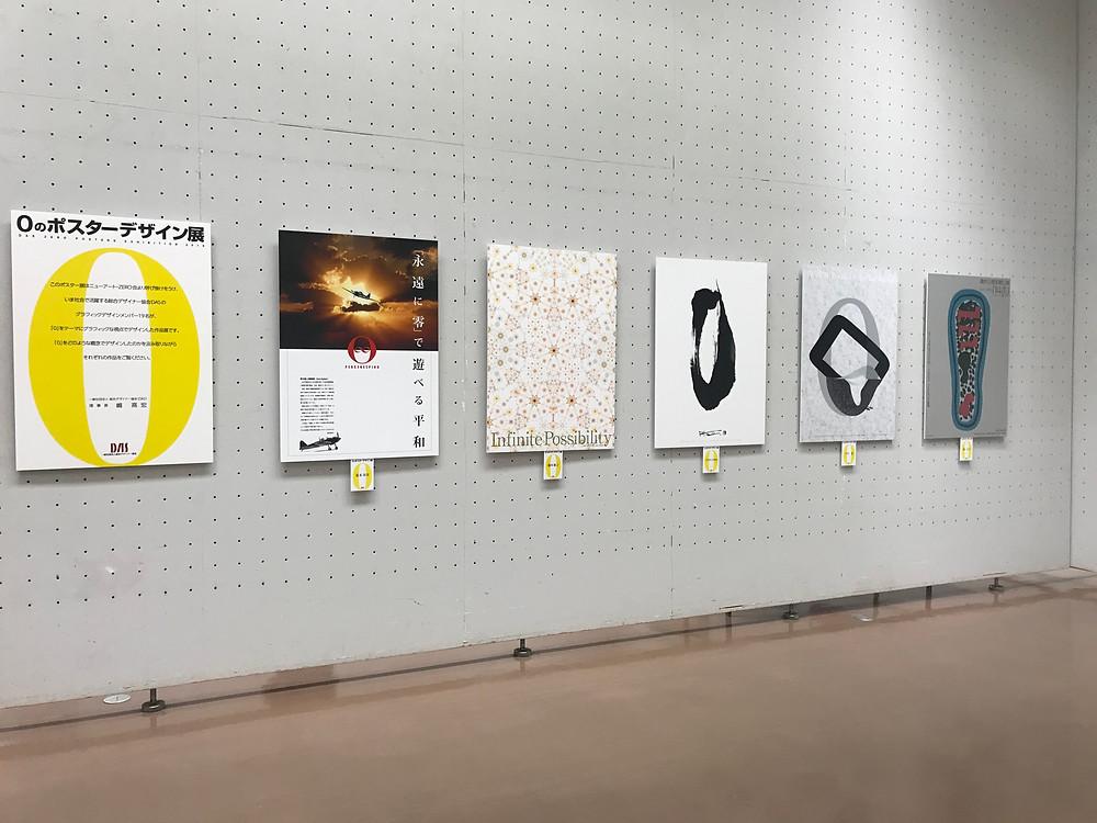 大阪市立美術館【ゼロのポスター展】