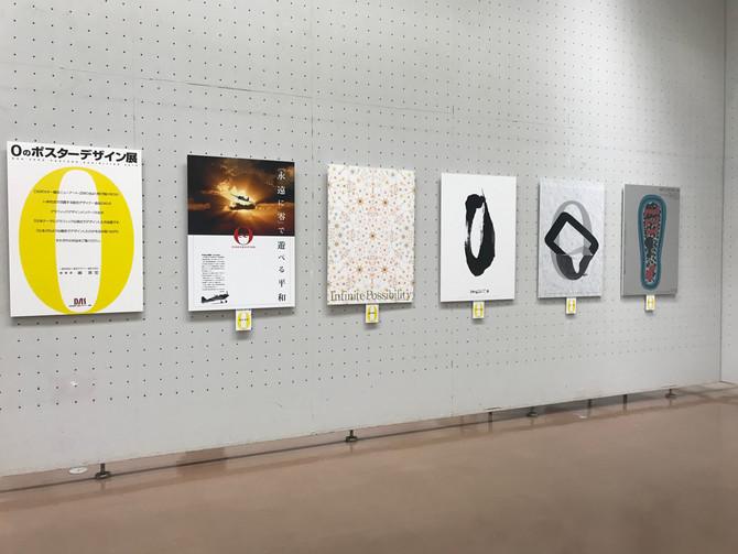 【ゼロのポスター展】大阪市立美術館