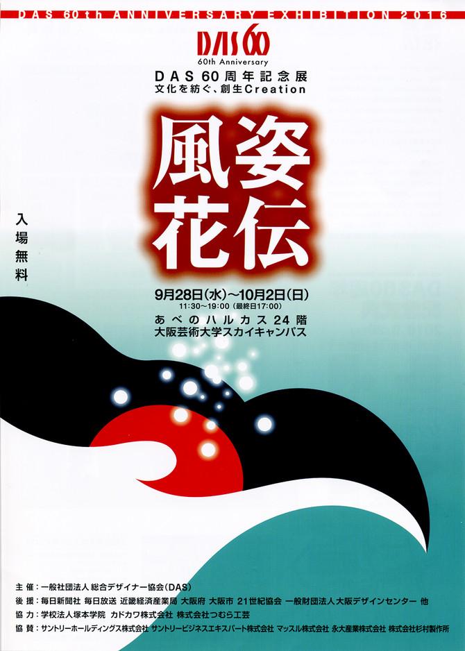 【風姿花伝】DAS総合デザイナー協会60周年記念展