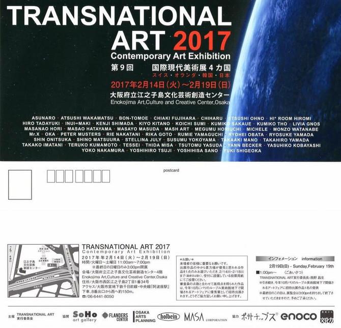 【TRANSNATIONAL ART 2017】インスタレーション