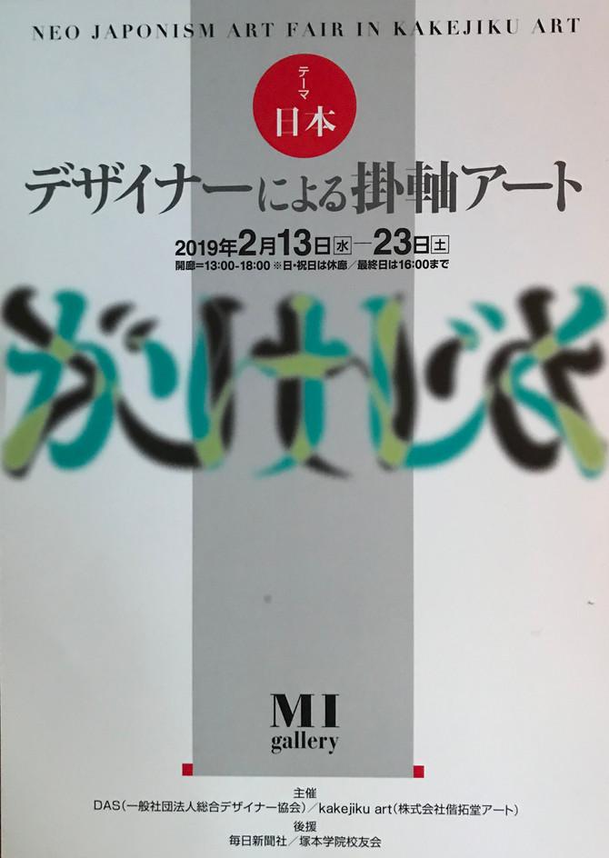【掛け軸アート展】MIギャラリー