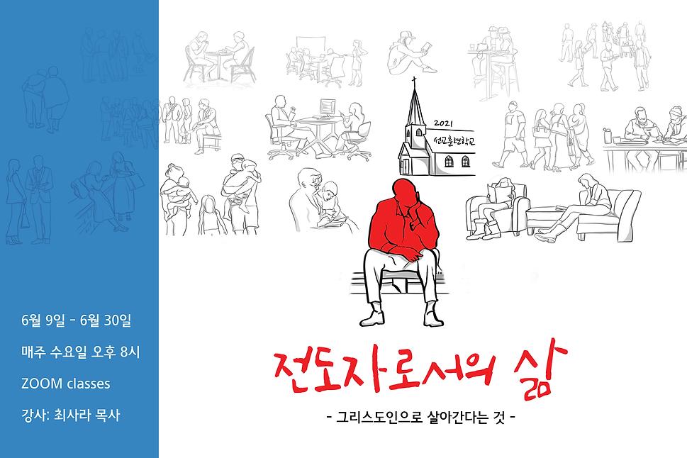 선교훈련학교2021.png