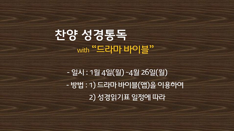 찬양 성경통독edited2.png