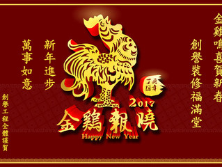 Gift for the Year of Rooster