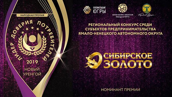 У_Сибирское-золото.jpg