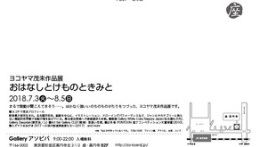 ヨコヤマ茂未作品展「おはなしとけものときみと」