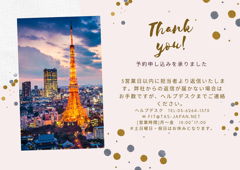 TAS旅 Thank you Letter.png