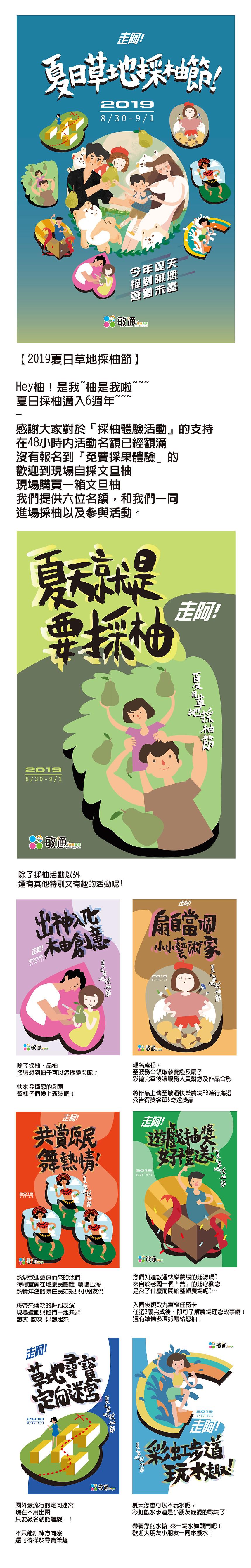 敏通快樂農場網站更新-採柚-10.jpg