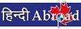 Hindi-Abroad-FINAL-NEW-4-RGB-sm.png