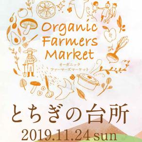 オーガニックファーマーズマーケット とちぎの台所2019