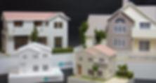 建築模型・住宅模型は小さなモデルハウス