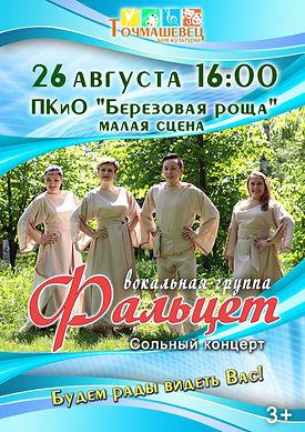 Афиша 26 августа Фальцет.jpg