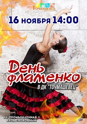 Фламенко.jpg