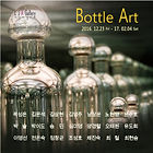 Bottle Art 展
