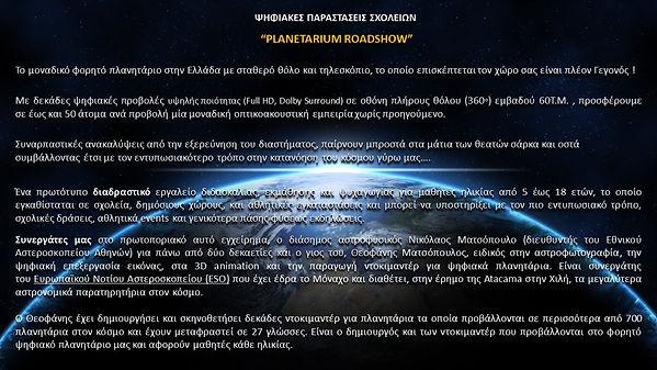 Διαφάνεια3.JPG