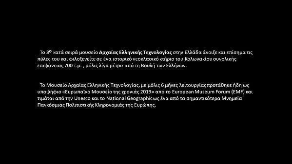 Διαφάνεια4.JPG
