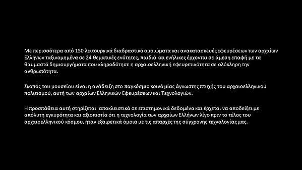 Διαφάνεια6.JPG