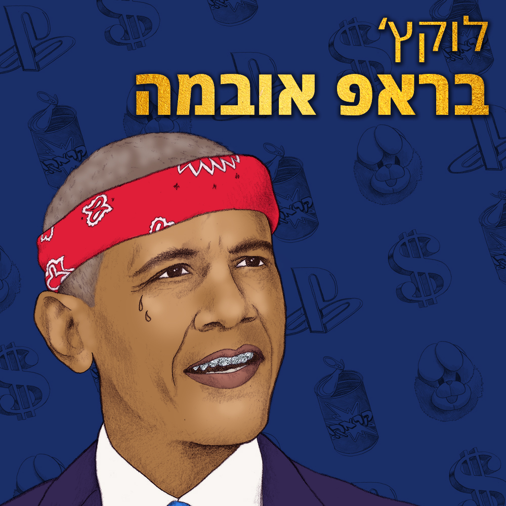 Barap Obama - artwork for Lukach