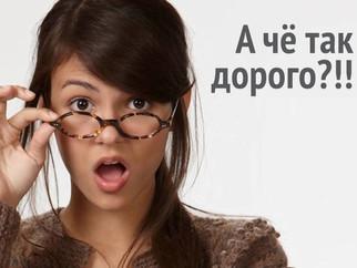 """Ответ на возражение """"СЛИШКОМ ДОРОГО"""""""
