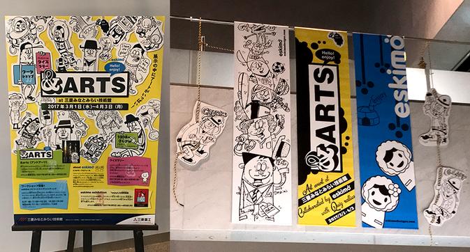 #exhibition #&ARTS 2017 @三菱みなとみらい技術館