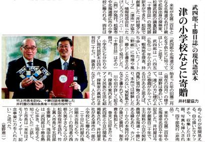 2017.11.25 中日新聞