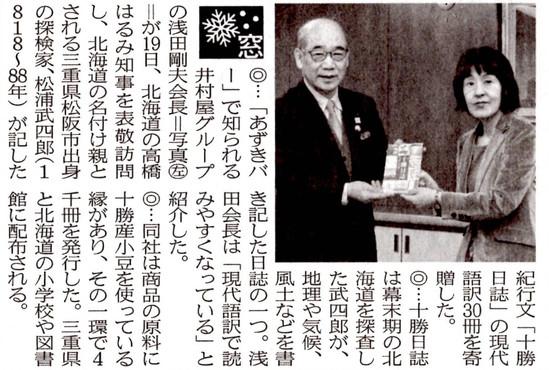 2017.12.20 日本経済新聞