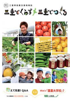 三重県就農支援情報誌デザイン2
