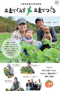 三重県就農支援情報誌デザイン
