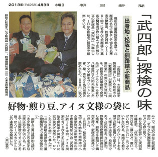 2013年4月3日 朝日新聞
