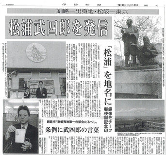 2014.1.3 伊勢新聞2