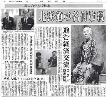 2014.1.3 伊勢新聞