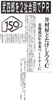 2017年6月30日 伊勢新聞
