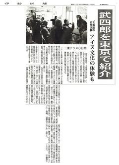 2014.2.10 伊勢新聞