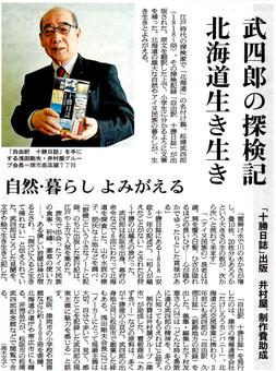 2017.12.14 朝日新聞