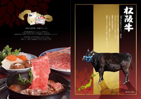 松阪牛見開きリーフレット