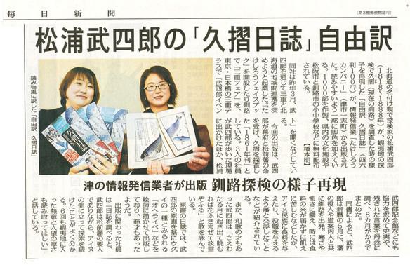 2014.3.27 毎日新聞