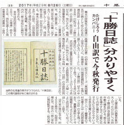 2017年8月26日 十勝毎日新聞