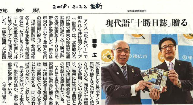 2018.2.22 北海道新聞