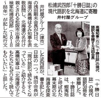 2017.12.20 中部経済新聞