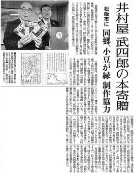 2017年11月23日 読売新聞