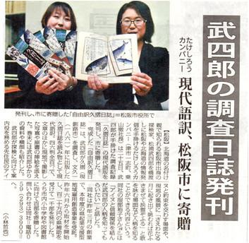 2014.3.26 伊勢新聞