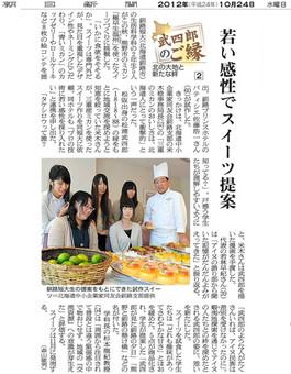2012年10月24日 朝日新聞