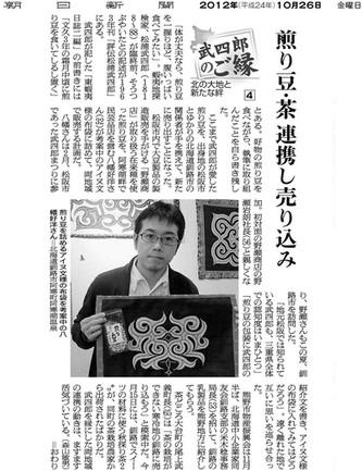 2012年10月26日 朝日新聞
