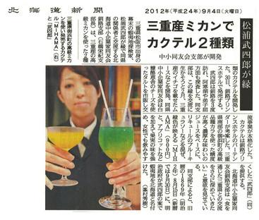 2012年9月4日 北海道新聞