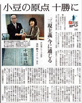 2018年1月5日 読売新聞