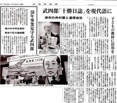 2017年12月20日 北海道新聞