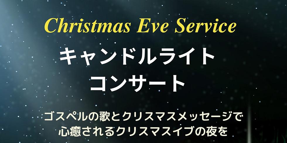 Christmas Eve Service キャンドルライトコンサート